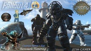 Fallout 4 Силовая Броня Большого Папочки Бур  BioShock