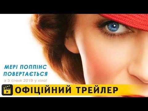 трейлер Мері Поппінс повертається (2019) українською