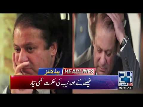 9 AM News Headlines | 24 Dec 2018 | 24 News HD