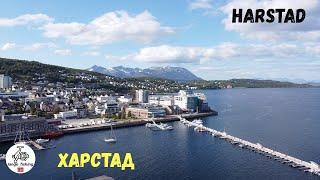Прогулка по городу Харстад. Северная Норвегия. Красивый город на севере Норвегии. Путешествия.