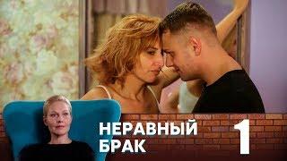 Неравный брак | Серия 1