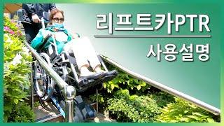계단용 환자리프트 리프트카PTR 사용설명 SANO LIFTKAR PTR User Instruction