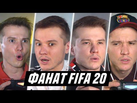 ФАНАТ FIFA В СЕЗОНЕ 2019/2020