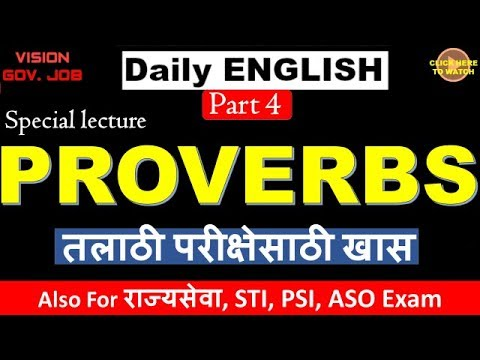 Daily English # 4|| important proverbs || for talathi MPSC STI PSI Aso ||