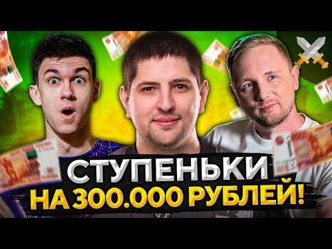 СУПЕРЧЕЛЛЕНДЖ СТУПЕНЬКИ НА 300.000 РУБЛЕЙ! Джов, Нир_Ю и Левша в WOT
