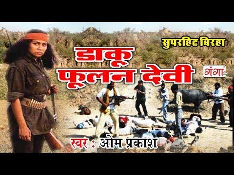 Superhit Bhojpuri Birha 2018 | डाकू फूलन देवी | Birha Dangal 2018 | Om Prakash Rajgar