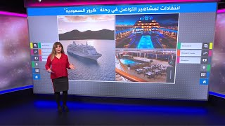 """رحلة """"كروز السعودية"""" البحرية تثير انتقادات لمشاهير التواصل السعوديين"""