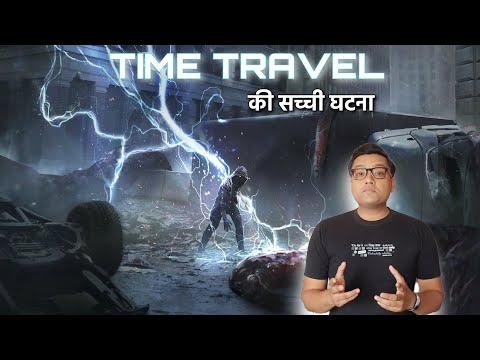 समय यात्री जो गलती से आ गया भविष्य में  - Samay Yatra ki sachi ghatna - Time Travel Mystery