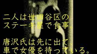 NHKとと姉ちゃんの花山編集長の唐沢寿明氏(現在53歳)が密会現場を激写さ...