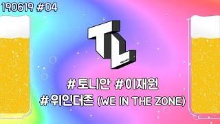 [TL:TalkLive]  ★EP. 04 ★ 오늘로 데뷔 22일! 우리가 나타났다~ 귀염뽀짝 특급신인 위인더존  (WE IN THE ZONE) ) 출연!