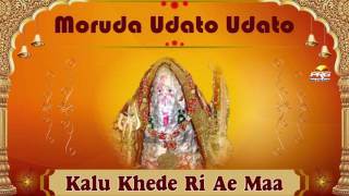 Download Hindi Video Songs - Moruda Udato Udato | BEST Of Rajasthani DJ Song | Gajendra Ajmera | FULL Mp3 | SINGLE Audio Track