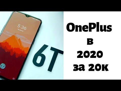 СТОИТ ЛИ ПОКУПАТЬ НОВЫЙ OnePlus в 2020г ? Продал OnePlus6 купил 6T.