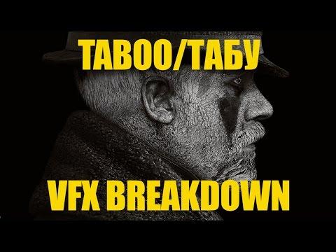 #TABOO #VFX_Breakdown #Визуальные_эффекты в сериале #ТАБУ