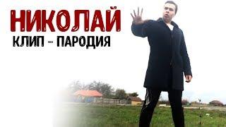SOBOLEV - НИКОЛАЙ (КЛИП - ПАРОДИЯ)