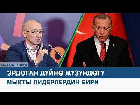 """Максат Чаки: """"Эрдоган дүйнө жүзүндөгү эң мыкты лидерлердин катарында турат"""""""