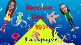 #Василина_и_Соня в аквариуме и сняли #смешное #детское_видео про обитателей морей. #детский_канал