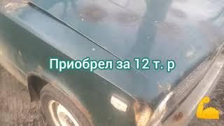 АВТО-ЦЕХ45 Купил Сделал Продал