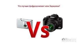 Видео уроки фотографии - Что лучше цифрокомпакт или зеркалка