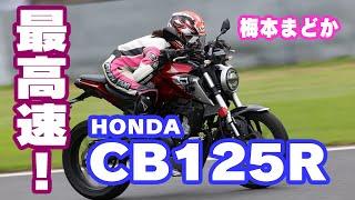 CB125Rの最高速は? 梅本まどかが富士スピードウェイで挑戦!