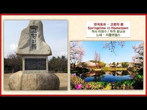 "Download { 한국동요 - ""고향의 봄"" (홍난파) // Korean Children's Song - ""Springtime in Hometown"" }"