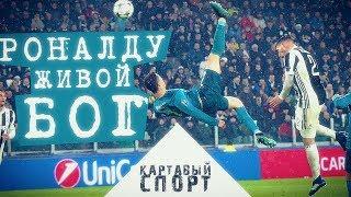 Картавый спорт! Роналду живой Бог, а ЦСКА лучшая команда РФ!