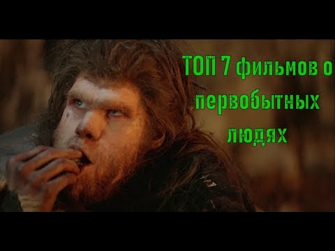 Первобытные люди ТОП 7 лучших фильмов