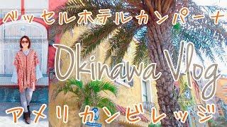 【沖縄旅行】北谷ベッセルホテルカンパーナ,エイミシュラン