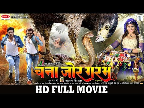 Chana Jor Garam | Superhit Full Bhojpuri Movie | Pramod Premi, Neha Shree, Poonam Dubey