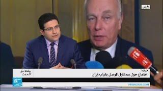 باريس: اجتماع حول مستقبل الموصل بغياب ايران