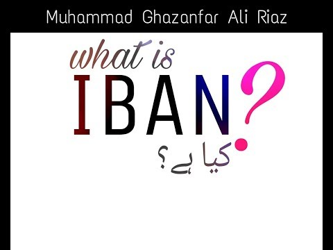 What Is The Meaning Of IBAN Number? (in Urdu)