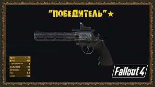 Fallout 4 - Уникальное оружие Победитель