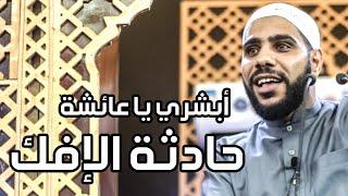 حادثة الافك - كأنك تسمعها لأول مرة من الداعية : محمود الحسنات - أبشري يا عائشة !!
