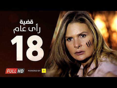 مسلسل قضية رأي عام حلقة 18 HD كاملة