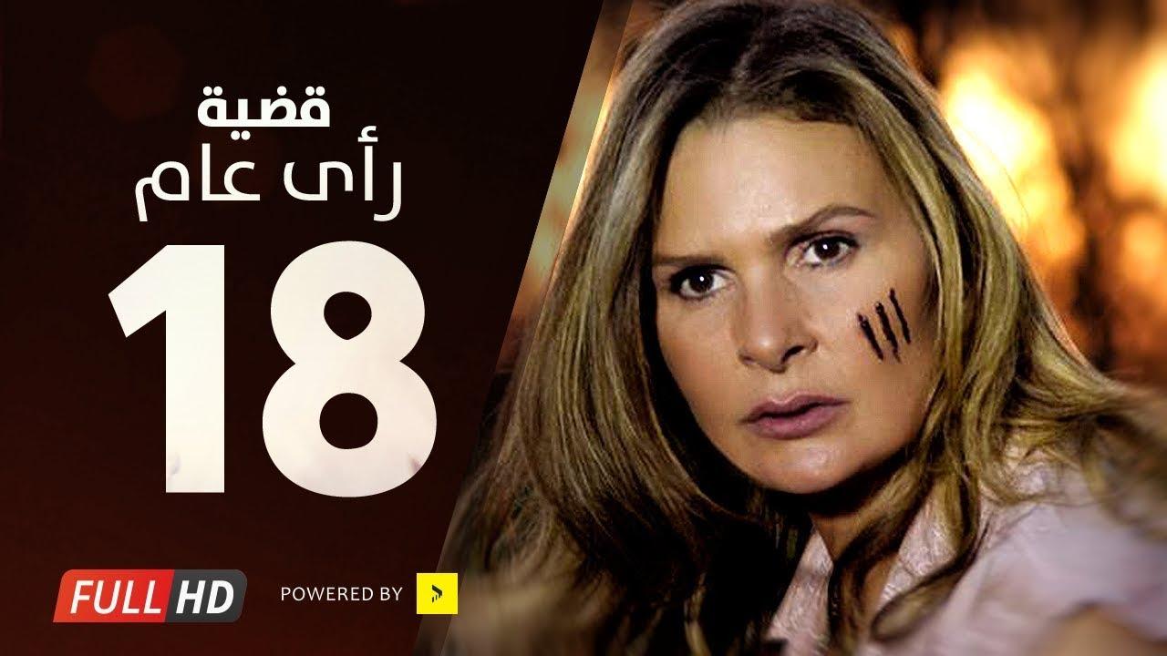 Download مسلسل قضية رأي عام HD - الحلقة ( 18 ) الثامنة عشر / بطولة يسرا - Kadyet Ra2i 3am Series Ep18