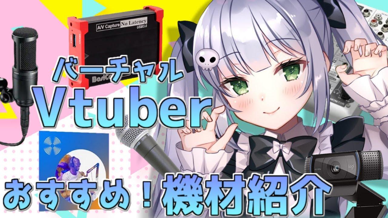 【機材紹介】VTuberがおすすめする配信機材を紹介します!【新人Vtuber】
