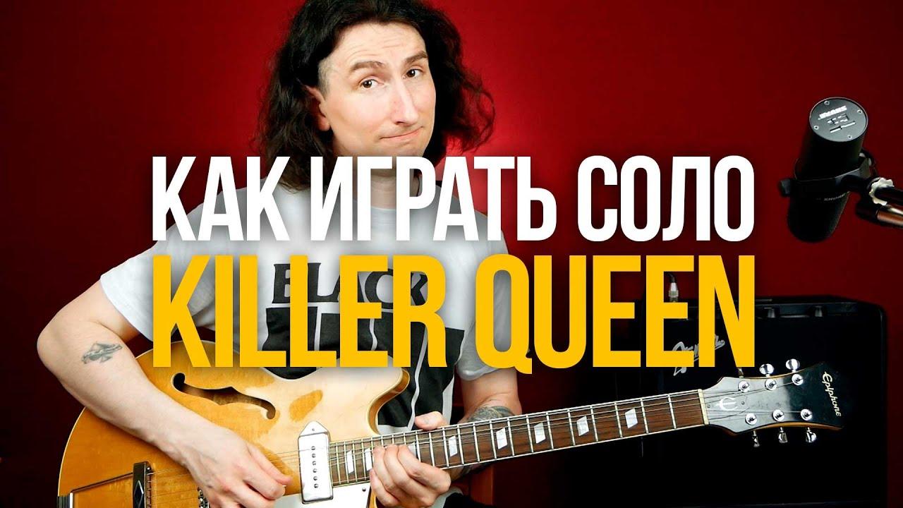 Как играть соло из песни Killer Queen - Queen