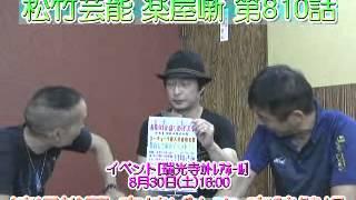 ユーチューブ芸人が寺田町に集結しての大イベント」等 8月中に開催の「...