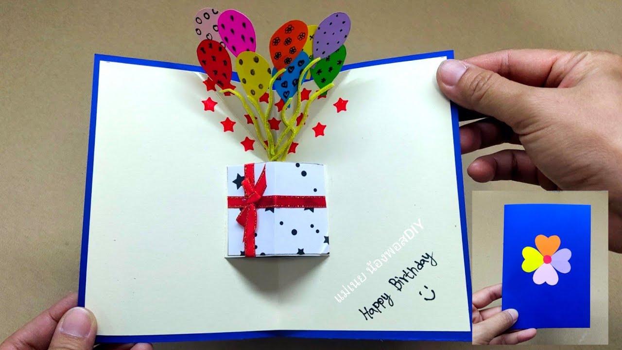 diy birthday popup cardทำการ์ดป๊อปอัพวันเกิดแบบง่ายๆแม่