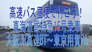 高速バス昼便で行こう!2018年3月16日・東海道昼特急16号乗車・大阪JR高速バスBT~用賀PA