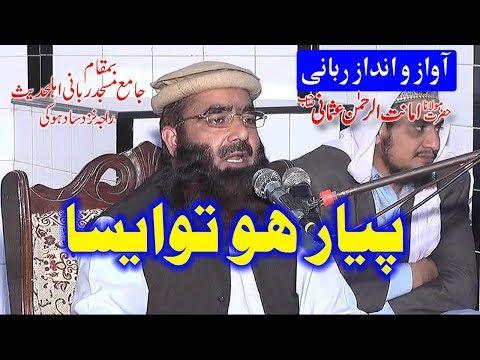 Molana Amanat ur Rehman Usmani | in raja nazd sadhoki
