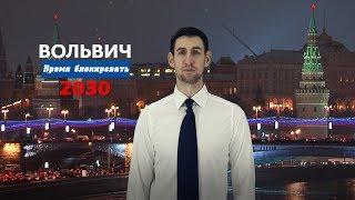 Новогоднее обращение кандидата 2030 Артёма Вольвича!