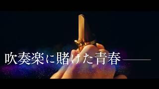 吹奏楽に賭けた青春 憧れの先輩が指導する吹奏楽部で全日本コンクールを目指す少年-- 「やりたいこと」と「現実」のギャップ 「俺は、ブラ...