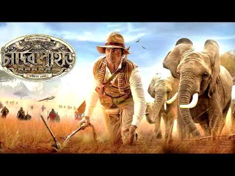 Chander Pahar Part 3 (চাঁদের...