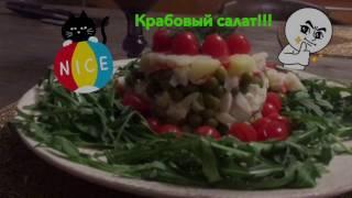 Cooking 🍳/ крабовый салат на 23 февраля 😜/Stephaniya Krut 😎
