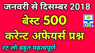 last 12 month top 500 current affairs 2018 in hindi | current affairs 2018 |current affairs in hindi