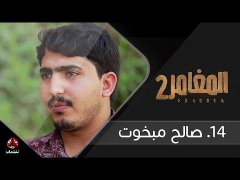 برنامج المغامر 2 | الحلقة 14 - صالح مبخوت | يمن شباب