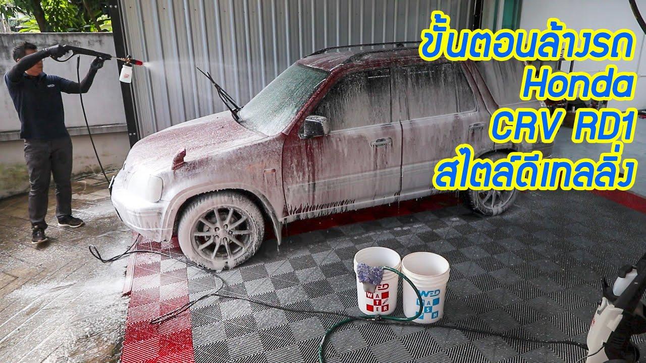ล้างรถ Honda CRV G1 RD1 สไตล์ดีเทลลิ่งพร้อมอธิบายทีละขั้นตอน และอุปกรณ์ที่ต้องใช้อย่างละเอียด
