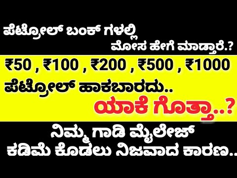 ಇನ್ನು ಮುಂದೆ ಮೋಸ ಹೋಗಬೇಡಿ| How you are cheated at Petrol Pump and lose money on every visit ? Kannada