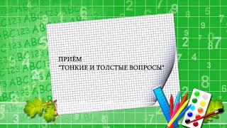 Открытый урок литературного чтения 3-А класс Л.Н.Толстой