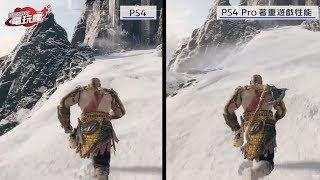 《戰神》PS4 VS PS4 Pro 畫面比較